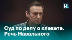 Навальный LIVE. «Правда возьмет свое»: речь Навального на суде по делу о клевете от 20.02.2021