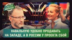 Навальную удобно продавать на Западе, а в России у проекта сбой программы. Сергей Михеев