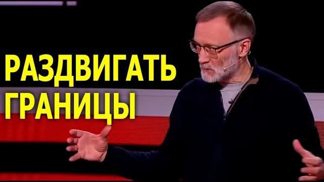 Видео 16.02.2021. Вечер с Соловьевым. Наши границы – это самоограничение. Надо раздвигать наши границы