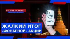Политическая Россия. Жалкий итог «фонарной» акции в поддержку Навального от 15.02.2021