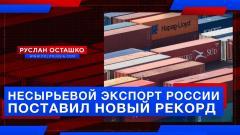 Политическая Россия. Несырьевой экспорт России поставил новый рекорд от 23.02.2021