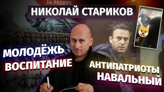 Николай Стариков 21.02.2021. Молодежь, воспитание, антипатриоты и Навальный