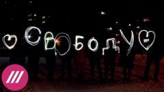 «Любовь сильнее страха»: как проходит акция с фонариками в поддержку Алексея Навального