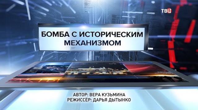Специальный репортаж 15.02.2021. Бомба с историческим механизмом