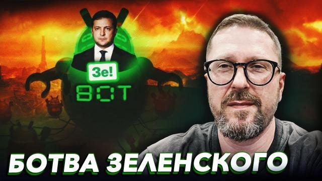 Анатолий Шарий 14.02.2021. Как работает ботва Зеленского