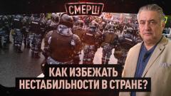 Соловьёв LIVE. Уроки истории. Как избежать нестабильности в стране? СМЕРШ от 19.02.2021