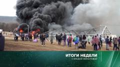 Итоги недели с Ирадой Зейналовой 07.02.2021