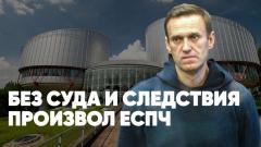 Полный контакт. Без суда и следствия. Произвол ЕСПЧ. Вытащить агента Навальный 18.02.2021