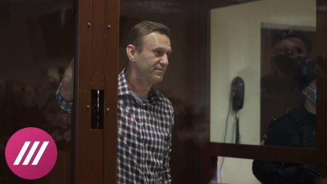 Телеканал Дождь 20.02.2021. Последнее слово Навального на суде по жалобе на замену условного срока на реальный