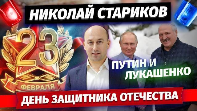 Николай Стариков 23.02.2021. День Защитника Отечества. Путин и Лукашенко