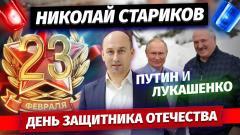 День Защитника Отечества. Путин и Лукашенко