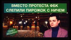 Политическая Россия. Вместо протеста ФБК слепили пирожок с ничем от 18.02.2021