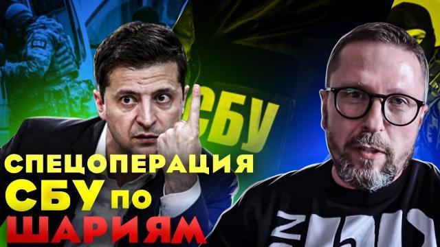 Анатолий Шарий 16.02.2021. Спецоперация СБУ