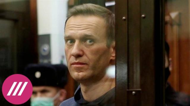 Телеканал Дождь 17.02.2021. «Заведомо неисполнимо»: что будет, если Россия не освободит Навального по требованию ЕСПЧ