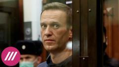 Дождь. «Заведомо неисполнимо»: что будет, если Россия не освободит Навального по требованию ЕСПЧ от 17.02.2021