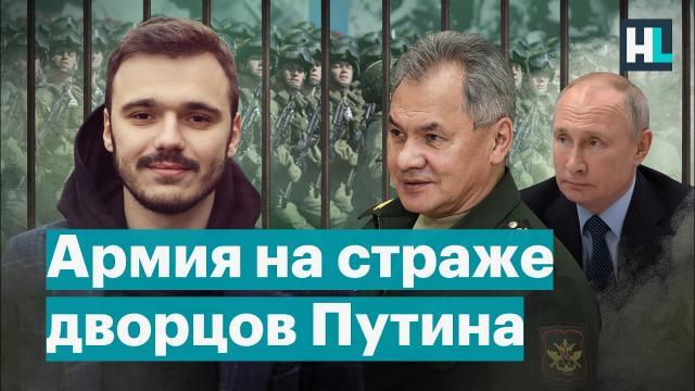 Алексей Навальный LIVE 23.02.2021. Как Путин превратил армию в тюрьму