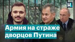 Навальный LIVE. Как Путин превратил армию в тюрьму от 23.02.2021