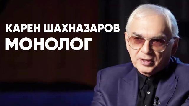 Соловьёв LIVE 22.02.2021. Карен Шахназаров: монолог. Премьера