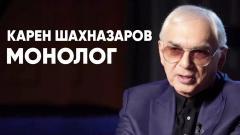 Соловьёв LIVE. Карен Шахназаров: монолог. Премьера от 22.02.2021