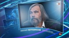 Право знать. Михаил Погребинский от 13.02.2021