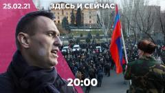Дождь. Алексея Навального этапировали из СИЗО. Оппозиция Армении требует отставки Пашиняна от 25.02.2021