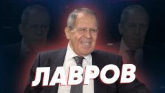 Сергей Лавров о Навальном, судьбе Донбассе, разрыве с Европой, Байдене и незаконнорожденном сыне