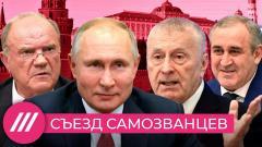 «Банка пожилых змей». Кирилл Мартынов о политическом кризисе автократии в России