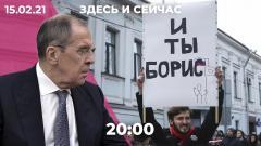 Лавров о «разрыве отношений России и ЕС». В каком виде пройдет Марш Немцова. Цены на нефть растут