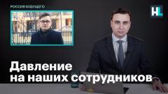 Навальный LIVE. Иван Жданов о давлении на наших сотрудников от 20.02.2021