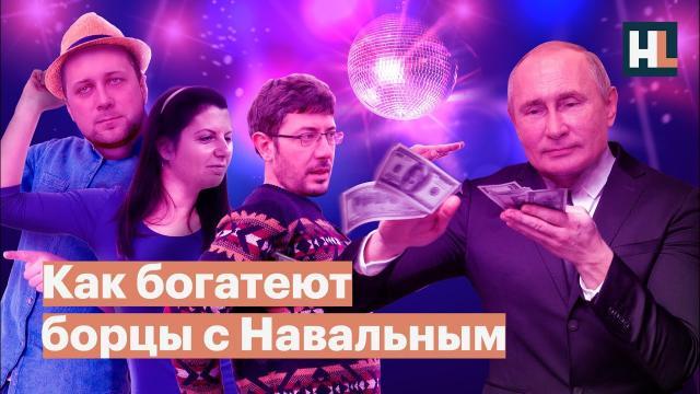 Алексей Навальный LIVE 31.03.2021. Как богатеют борцы с Навальным