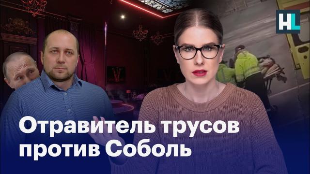 Алексей Навальный LIVE 03.03.2021. Что не так с уголовным делом против Любови Соболь