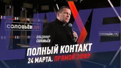 Полный контакт. Коварный план ФБК*. Распил наследия Навального. Гей-парад вместо протестов 24.03.2021