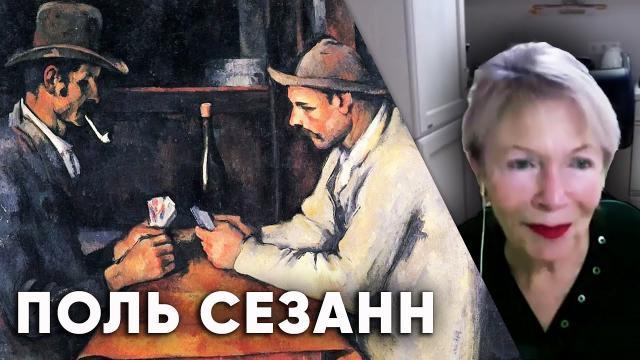 Соловьёв LIVE 01.03.2021. Поль Сезанн. «С мамой о прекрасном»