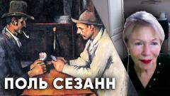 Поль Сезанн. «С мамой о прекрасном»