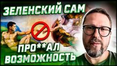 Анатолий Шарий. Зе сам про**ал все возможности, поздно метаться от 30.03.2021