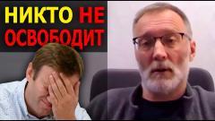 Сергей Михеев. Технология обмана понятна… Никакого Навального никто не освободит