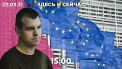 Санкции из-за преследования Навального: последствия. Задержан тюменский депутат. Пытки в тюрьме