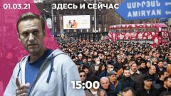 Дождь. Уголовное дело против соратника Навального. Новые митинги в Ереване. Итоги «Золотого глобуса» от 01.03.2021