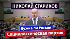 Николай Стариков. Нужна ли России Социалистическая партия от 03.03.2021