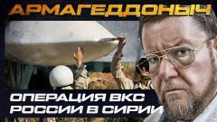 10 лет войны в Сирии и 5 лет сирийской операции ВКС РФ. Итоги и интересы России. АРМАГЕДДОНЫЧ