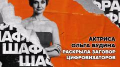 Шафран. Актриса Ольга Будина раскрыла заговор цифровизаторов 18.03.2021