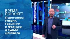 Время покажет. О Донбассе без Украины