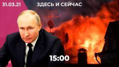Дождь. Стрелок из Мытищ: реакция и последствия. Путин обсудил дело Навального с Меркель и Макроном от 31.03.2021