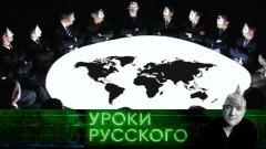 Уроки русского. Заговор против заговора против нас 24.03.2021