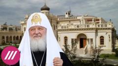 «Дворец патриарха» в Геленджике: опубликовано расследование о возможной собственности главы РПЦ