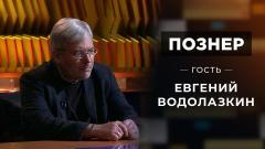 Познер. Евгений Водолазкин от 01.03.2021