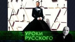 Уроки русского. Мужчина — исчезающий вид 10.03.2021