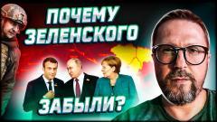 Почему Зеленского забыли пригласить
