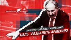 Политическая Россия. Пашинян объявил об отставке: цель - развалить Армению от 31.03.2021