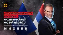 Михеев. Итоги. «Россия должна нанести контрудар»: Михеев просчитал ход войны с НАТО 27.03.2021